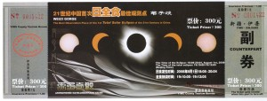 Yiwu Eclipse Ticket {focus_keyword} 2008 Silk Road Solar Eclipse Tour Eclipse Ticket