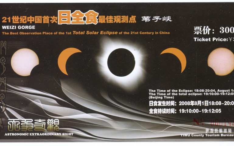 Yiwu Eclipse Ticket